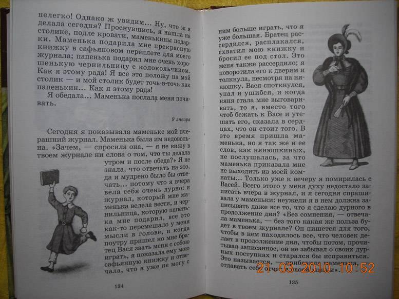 Животноводство учебник для вузов читать i