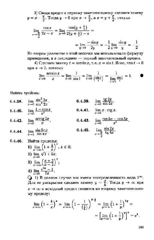 математике решебник к высшей н лунгу по