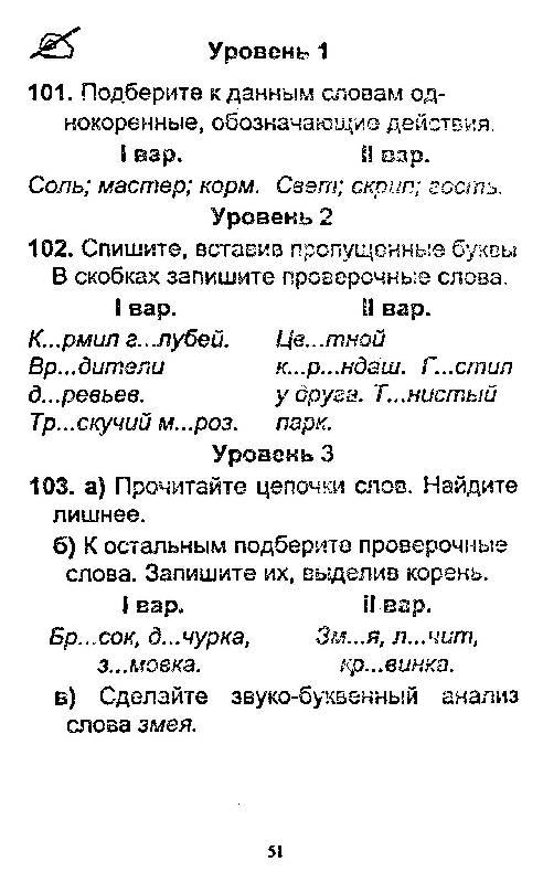 Языку справочное 2 по узорова решебник пособие русскому классы ответы