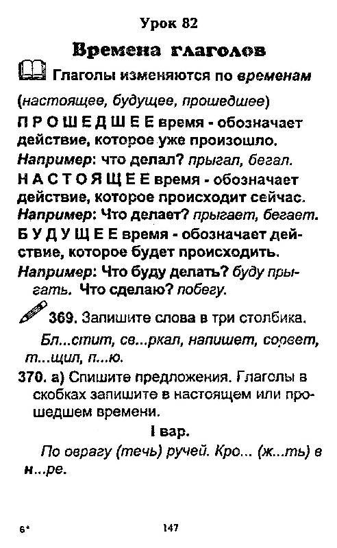 по русскому пособие узорова языку 3 класс нефедова гдз