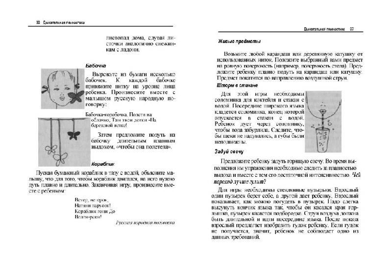 Иллюстрация 32 из 33 для Логопедический массаж. Артикуляционная гимнастика - Елена Краузе | Лабиринт - книги. Источник: Юта