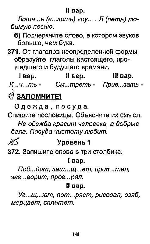 Гдз Справочное Пособие По Русскому Языку 2 Класс Узорова Нефедова Решебник