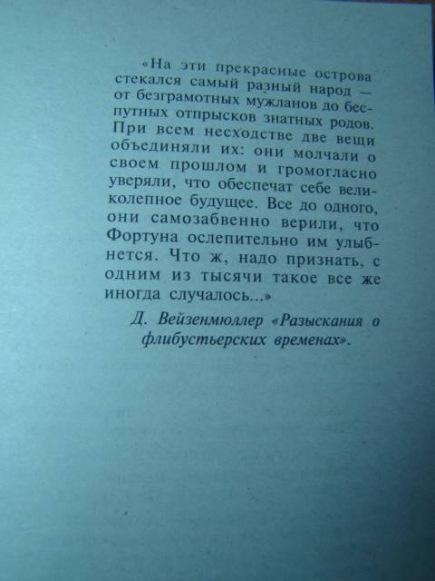 Иллюстрация 1 из 15 для Пиранья. Флибустьерские волны - Александр Бушков   Лабиринт - книги. Источник: D.OLGA