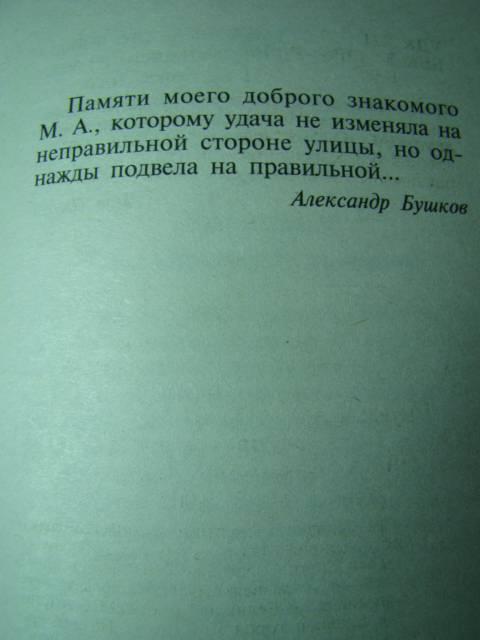 Иллюстрация 1 из 26 для Пиранья против воров - Александр Бушков | Лабиринт - книги. Источник: D.OLGA