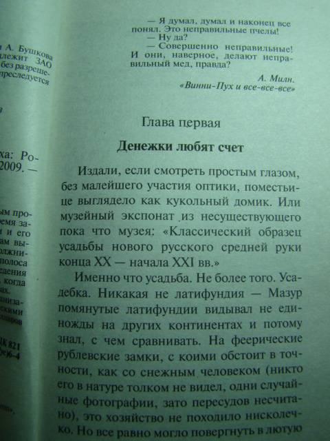 Иллюстрация 1 из 15 для Пиранья. Охота на олигарха - Александр Бушков | Лабиринт - книги. Источник: D.OLGA