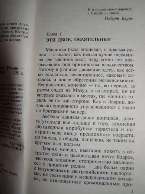Иллюстрация 1 из 15 для Пиранья. Озорные призраки - Александр Бушков | Лабиринт - книги. Источник: D.OLGA