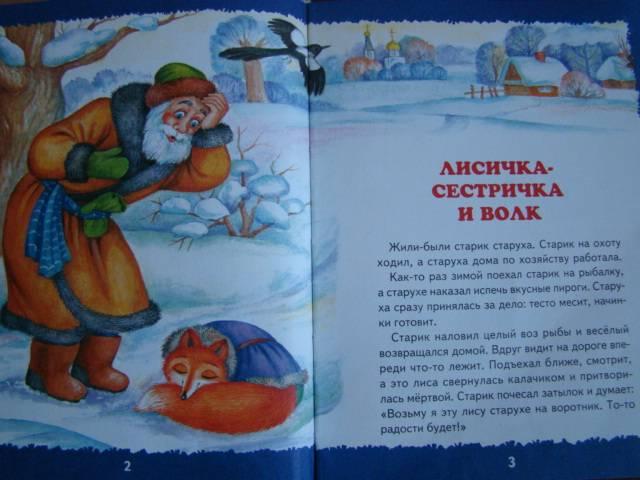 Иллюстрация 1 из 14 для Русские сказки   Лабиринт - книги. Источник: D.OLGA