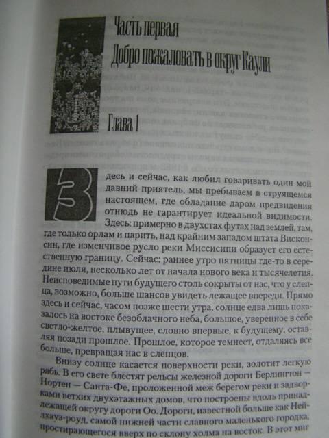 Иллюстрация 1 из 19 для Черный дом - Кинг, Страуб | Лабиринт - книги. Источник: D.OLGA