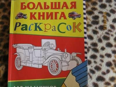Иллюстрация 1 из 6 для Большая книга раскрасок для мальчиков | Лабиринт - книги. Источник: Ольга  ольга