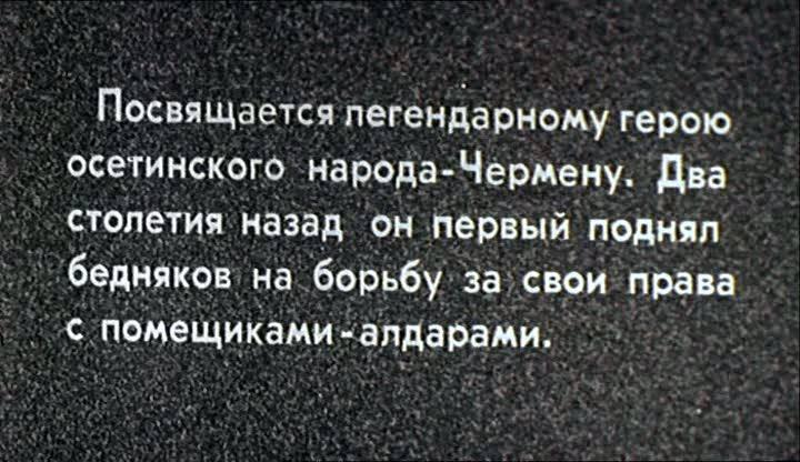 Иллюстрация 1 из 12 для Чермен (DVD) - Николай Санишвили | Лабиринт - видео. Источник: Флинкс