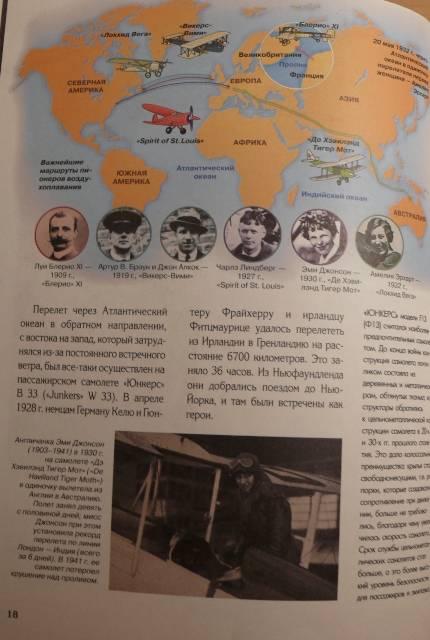 Иллюстрация 1 из 4 для Авиация и воздухоплавание - Рудольф Браунбург | Лабиринт - книги. Источник: personok