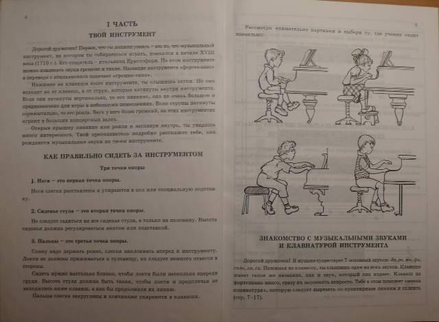Иллюстрация 1 из 27 для Пора играть, малыш! Для учащихся подготовительного и первого классов ДМШ - Светлана Барсукова   Лабиринт - книги. Источник: personok