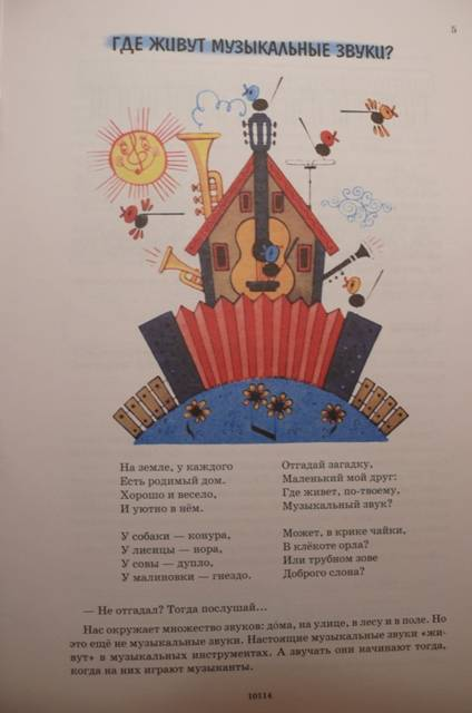 Иллюстрация 1 из 4 для Забавное сольфеджио: Учебное пособие для детей дошкольного и младшего школьного возраста - Лариса Абелян   Лабиринт - книги. Источник: personok