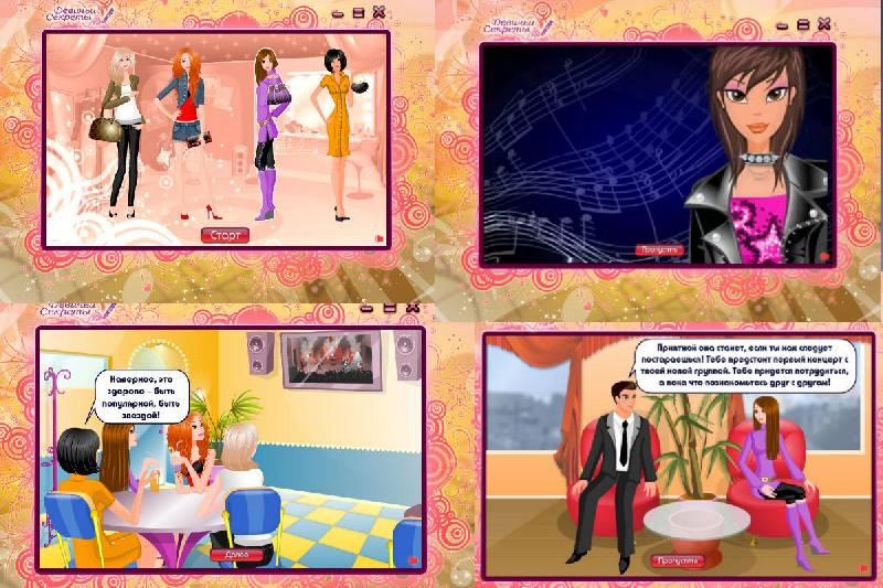 Иллюстрация 1 из 15 для Стильные девчонки. Рок-звезды (CDpc) | Лабиринт - софт. Источник: Алена