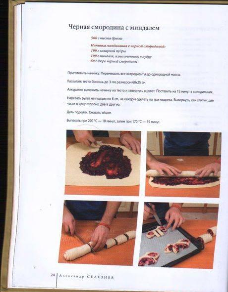 Иллюстрация 1 из 42 для Библия Кондитера | Лабиринт - книги. Источник: Бисеринка