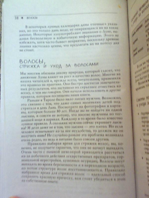 Иллюстрация 1 из 6 для С Луной день за днем. 220 лунных советов от А до Я - Паунггер, Поппе | Лабиринт - книги. Источник: Meiling