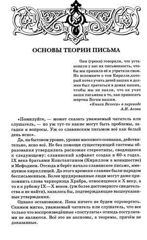Иллюстрация 1 из 36 для Истоки славянской письменности - Юрий Додонов | Лабиринт - книги. Источник: Nadezhda_S