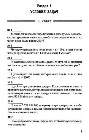 Иллюстрация 1 из 31 для 1001 олимпиадная и занимательная задачи по математике - Эдуард Балаян | Лабиринт - книги. Источник: Nadezhda_S