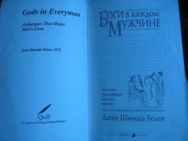 Иллюстрация 1 из 5 для Боги в каждом мужчине. Архетипы, управляющие жизнью мужчин (мяг) - Джин Болен | Лабиринт - книги. Источник: ТОЧКА