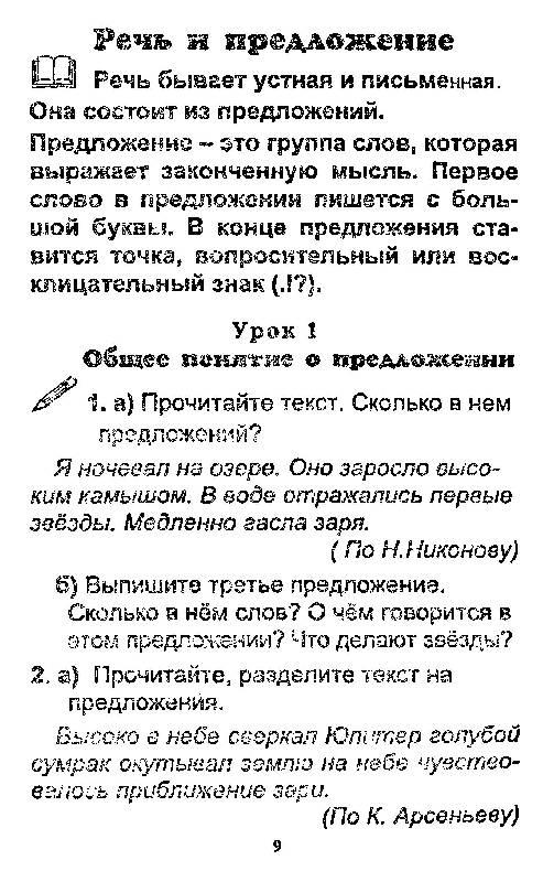 Кл 1-2 узоровой решебник язык русский
