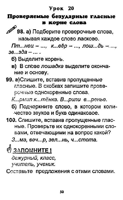 Решебник по русскому языку для 2 класса узорова о.в справочное пособие