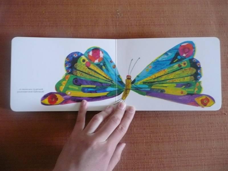 Иллюстрация 69 из 79 для Очень голодная гусеница - Эрик Карл | Лабиринт - книги. Источник: КалинаМалина