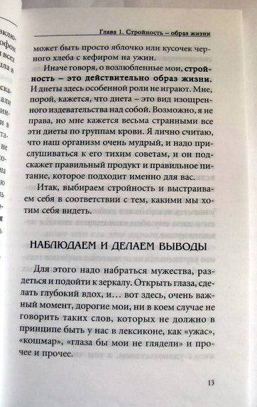 Иллюстрация 1 из 9 для Худеем вместе с феей. Любимые упражнения - Наталия Правдина | Лабиринт - книги. Источник: bukvoedka