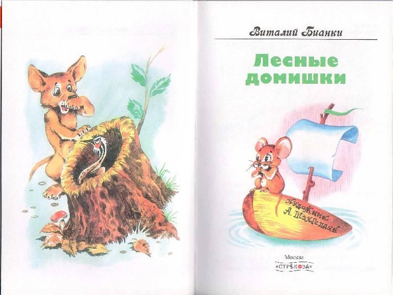 Иллюстрация 1 из 17 для Лесные домишки - Виталий Бианки | Лабиринт - книги. Источник: Стрекоза