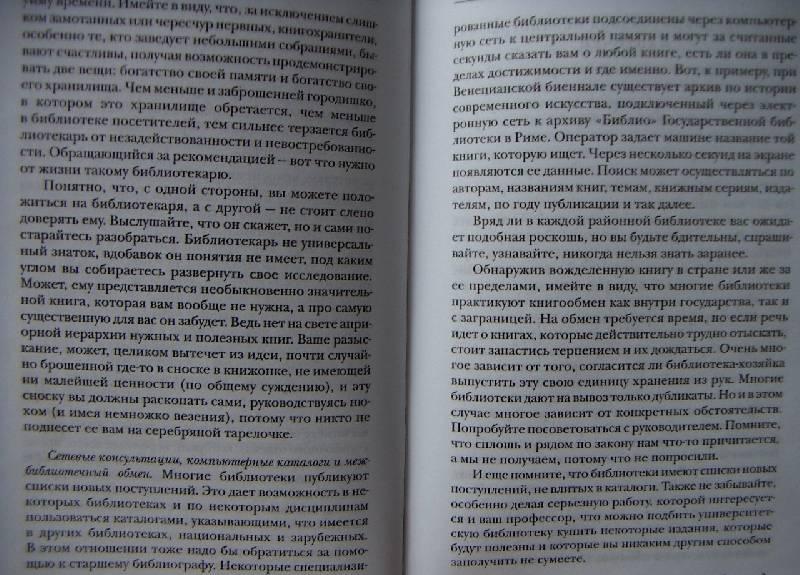 Иллюстрация 1 из 5 для Как написать дипломную работу. Гуманитарные науки - Умберто Эко   Лабиринт - книги. Источник: Алонсо Кихано
