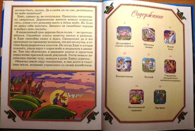 Иллюстрация 1 из 17 для Золотой король. Немецкие народные сказки | Лабиринт - книги. Источник: personok