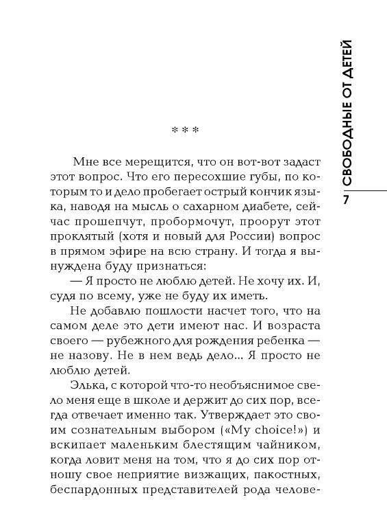 Иллюстрация 1 из 12 для Свободные от детей - Юлия Лавряшина | Лабиринт - книги. Источник: Joker