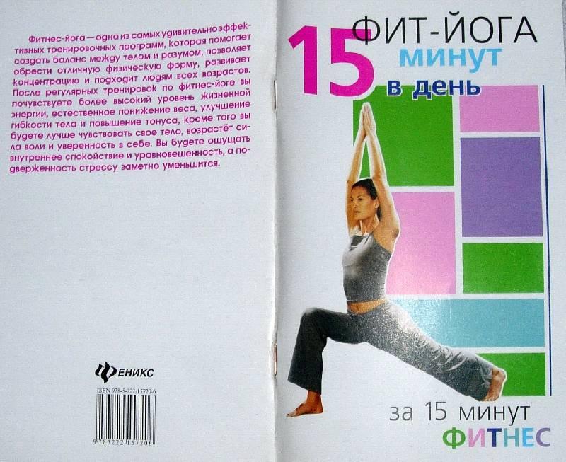 Иллюстрация 1 из 10 для Фит-йога. 15 минут в день - Синтия Вейдер | Лабиринт - книги. Источник: Rocio
