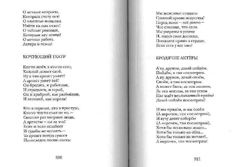 Иллюстрация 1 из 11 для Стихи и песни - Юлий Ким   Лабиринт - книги. Источник: Kvaki