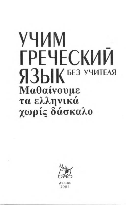 Иллюстрация 1 из 15 для Греческий язык без учителя - Кателло, Погабало, Ивашко | Лабиринт - книги. Источник: Юта