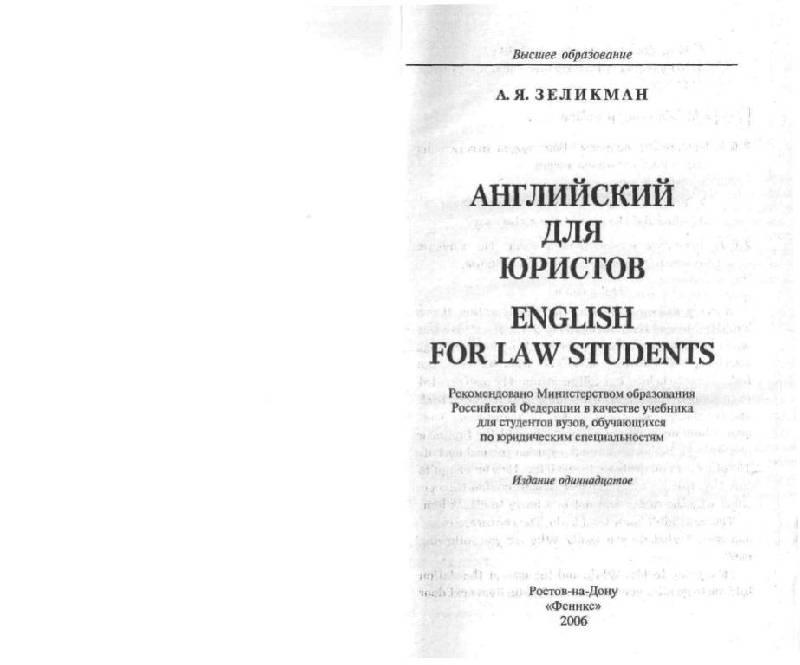 Зеликман английский юристов решебник