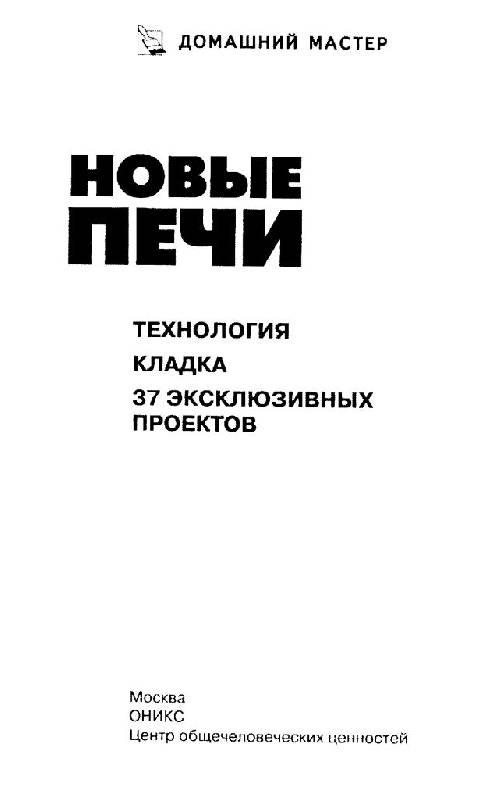 Иллюстрация 1 из 15 для Новые печи: справочник | Лабиринт - книги. Источник: Юта