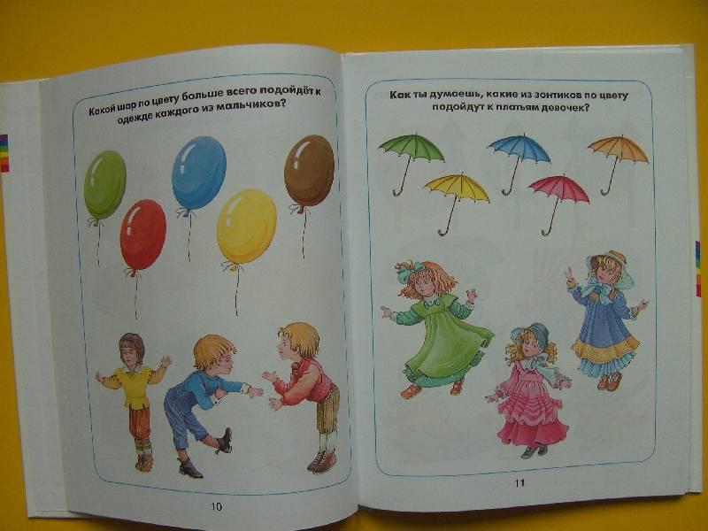 Иллюстрация 1 из 5 для Цвет и форма - Галина Шалаева | Лабиринт - книги. Источник: мама малыша