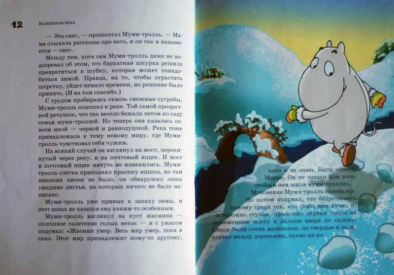 Иллюстрация 1 из 6 для Волшебная зима: Повесть-сказка - Туве Янссон | Лабиринт - книги. Источник: www.ju