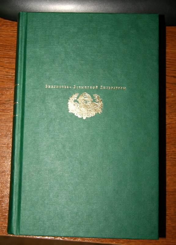 Иллюстрация 1 из 17 для Трагедии - Уильям Шекспир   Лабиринт - книги. Источник: Ольхова  Евгения Владимировна