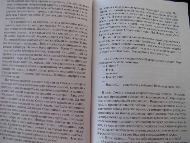 Екатерина николаичева книги скачать