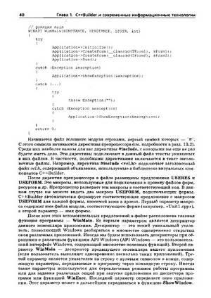 Иллюстрация 1 из 12 для Программирование в C++Builder 6 и 2006 (+CD) - Тагин, Архангельский | Лабиринт - книги. Источник: Nadezhda_S