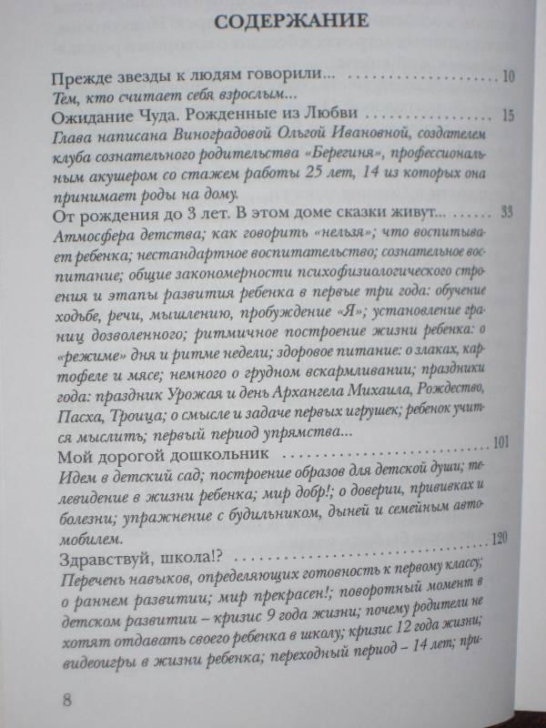 Иллюстрация 1 из 6 для Per aspera ad...?: как воспитывать ребенка от рождения до 21 года? - Светлана Смирнова | Лабиринт - книги. Источник: ТОЧКА