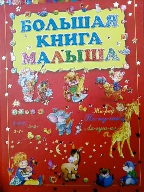 Иллюстрация 1 из 14 для Большая книга малыша | Лабиринт - книги. Источник: lettrice