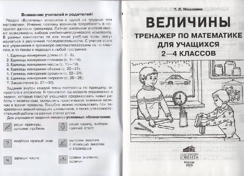 Иллюстрация 1 из 11 для Величины. Тренажер по математике для учащихся 2-4 классов - Татьяна Мишакина   Лабиринт - книги. Источник: Элла