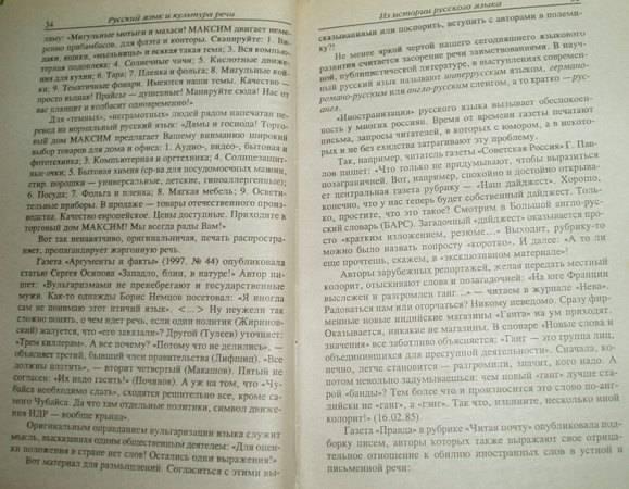 Введенская.павлова учебнику решебник к