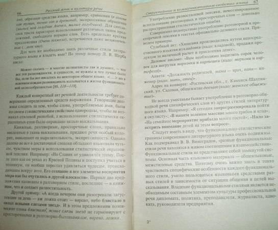 Культура введенская речи и черкасова русский язык онлайн гдз