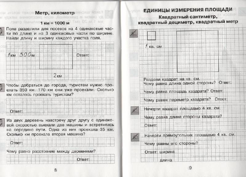 Мишакина для гдз ответы класса тренажер учащихся 2