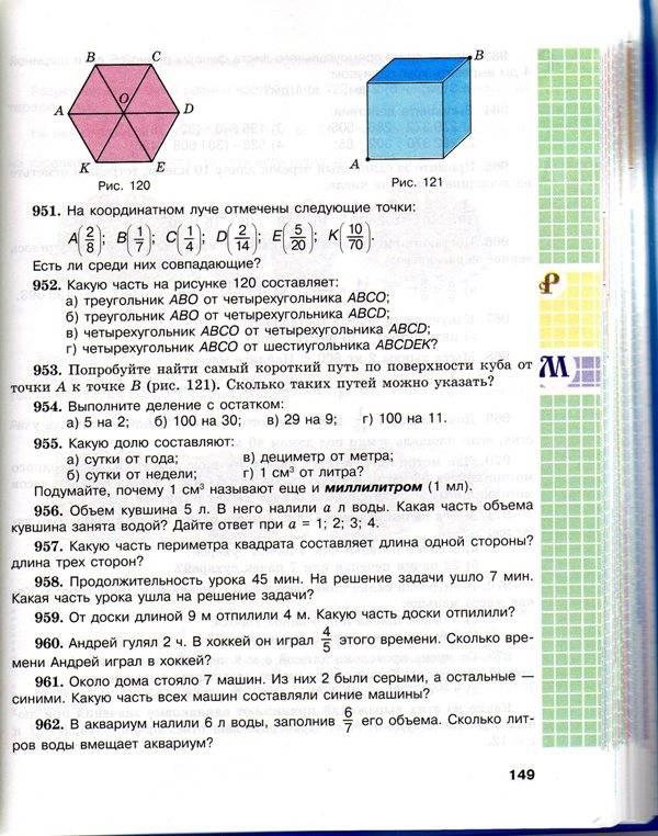 Год 5 шварцбурд гдз чесноков 2018 жохов по математике виленкин