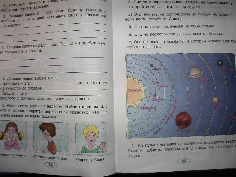 Решебник С Ответами Летняя Тетрадь Будущего Третьеклассника Бунеев