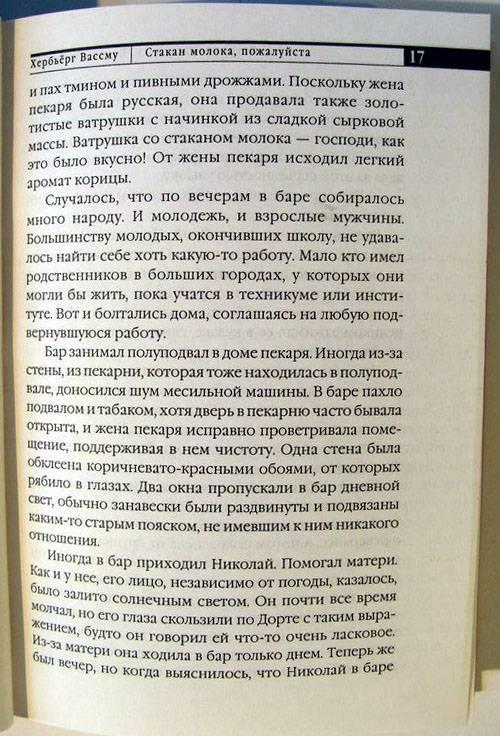 Иллюстрация 1 из 7 для Стакан молока, пожалуйста - Хербьёрг Вассму | Лабиринт - книги. Источник: bukvoedka